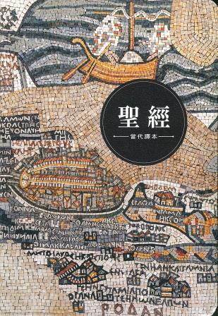 聖經當代譯本 彩色仿皮燙金(地圖金)
