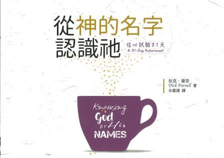 從神的名字認識祂
