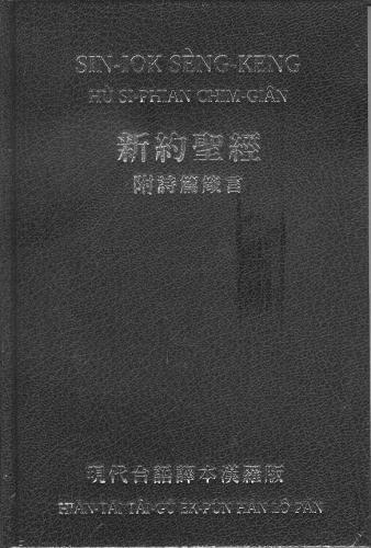 現代台語新約聖經附詩箴(漢羅對照)墨綠色外皮