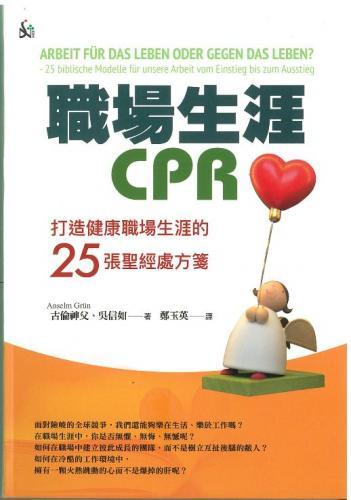 職場生涯CPR