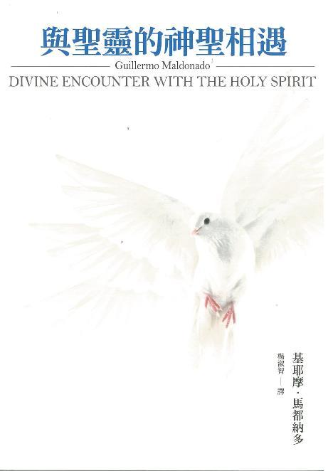 與聖靈的神聖相遇