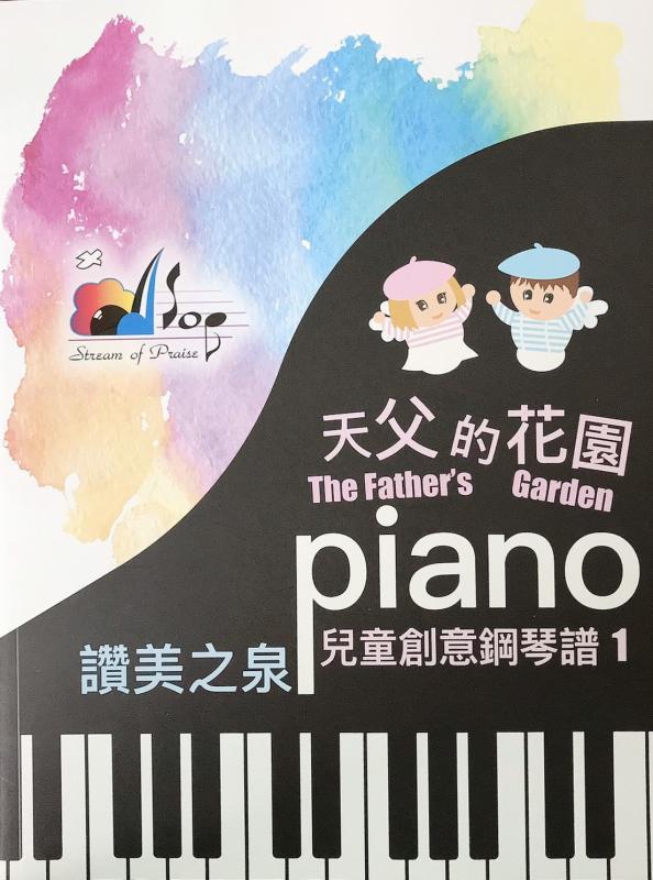 天父的花園-兒童創意鋼琴譜1