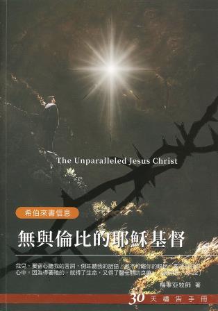 無與倫比的耶穌基督
