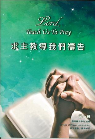求主教導我們禱告