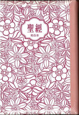 聖經皮面拉練索引(花朵紅)