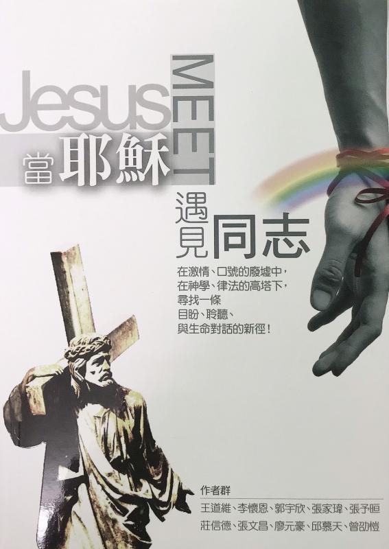 當耶穌遇見同志