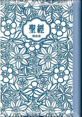 聖經皮面拉練索引(花朵藍)