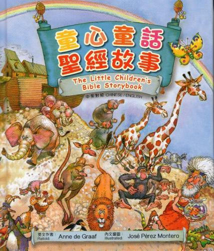 童心童話聖經故事