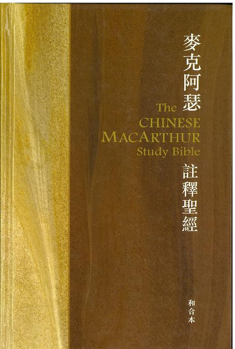 麥克阿瑟註釋聖經 硬面精裝白邊