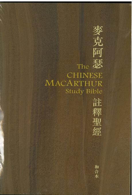 麥克阿瑟註釋聖經 黑色皮面