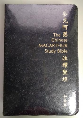 麥克阿瑟註釋聖經 深黑皮面燙金