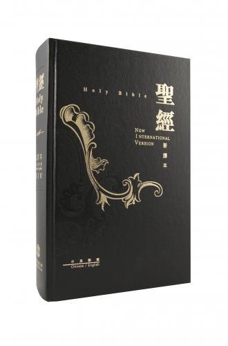 新譯本NIV繁體神字版標準裝 黑色精裝白邊